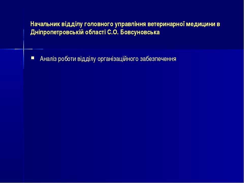 Начальник відділу головного управління ветеринарної медицини в Дніпропетровсь...