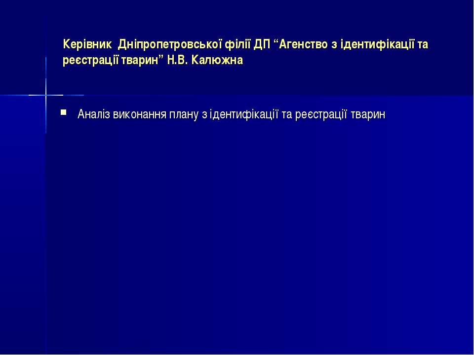 """Керівник Дніпропетровської філії ДП """"Агенство з ідентифікації та реєстрації т..."""