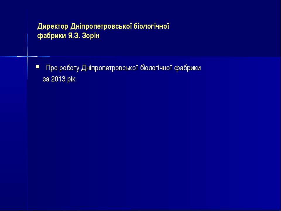 Директор Дніпропетровської біологічної фабрики Я.З. Зорін Про роботу Дніпропе...