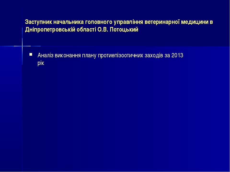 Заступник начальника головного управління ветеринарної медицини в Дніпропетро...