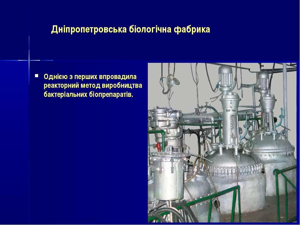 Дніпропетровська біологічна фабрика Однією з перших впровадила реакторний мет...