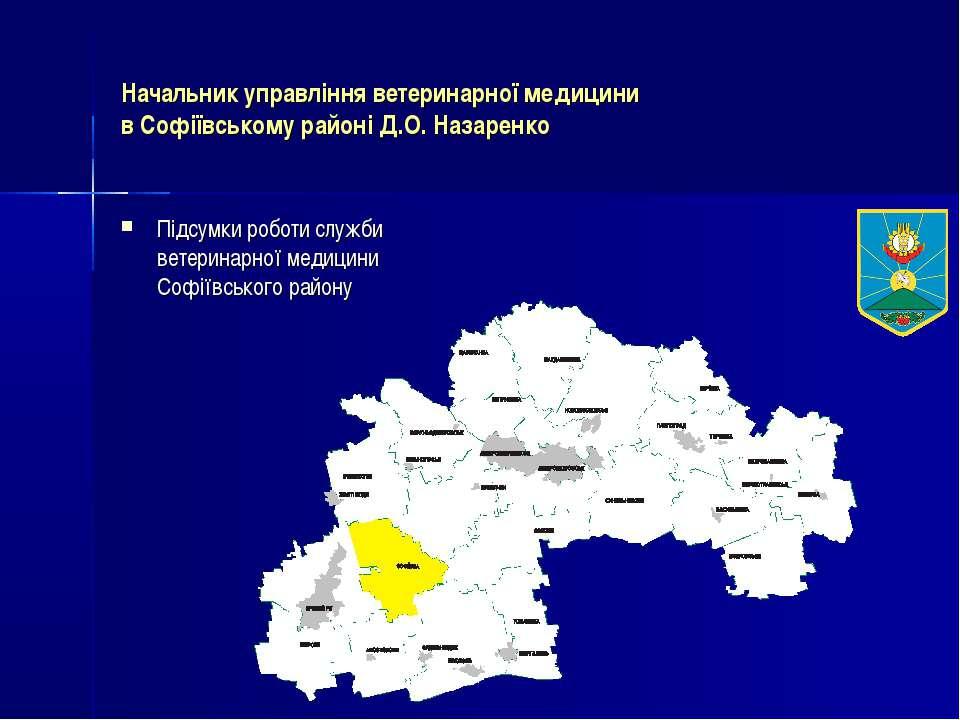 Начальник управління ветеринарної медицини в Софіївському районі Д.О. Назарен...