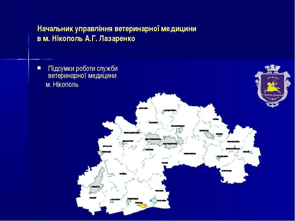 Начальник управління ветеринарної медицини в м. Нікополь А.Г. Лазаренко Підсу...