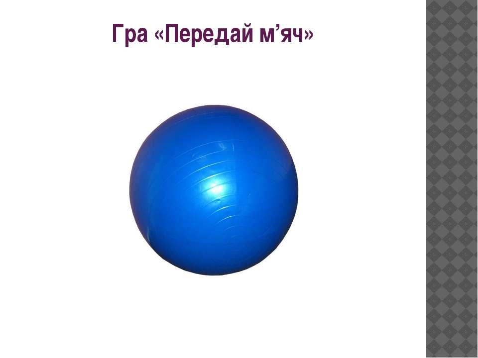 Гра «Передай м'яч»
