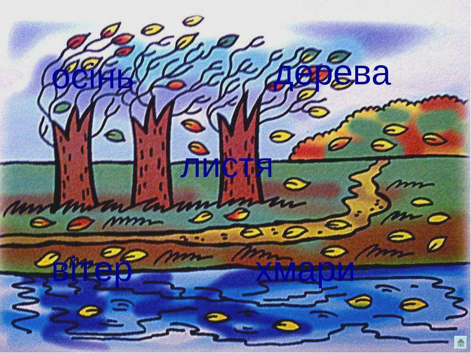 осінь хмари вітер листя дерева