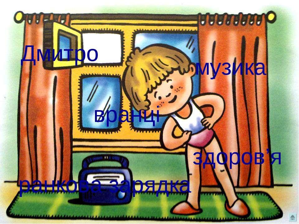 Дмитро вранці музика ранкова зарядка здоров'я