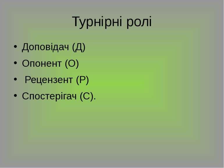 Турнірні ролі Доповідач (Д) Опонент (О) Рецензент (Р) Спостерігач (С).