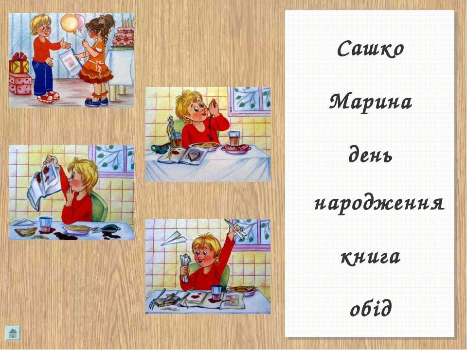 Сашко Марина день народження книга обід літачок