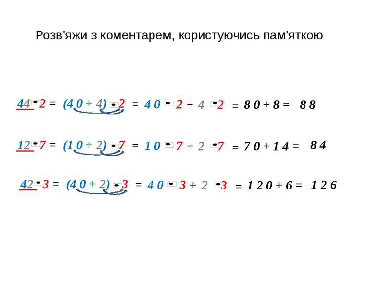 Розв'яжи з коментарем, користуючись пам'яткою 44 2 = 2 4 0 2 4 2 + (4 0 + 4) ...