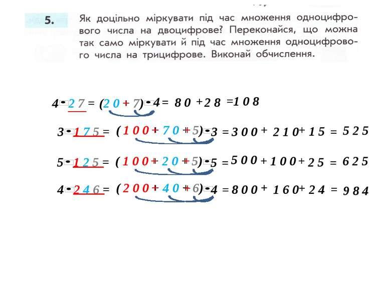 4 2 7 = + 2 8 (2 0 + 7) 4 = 8 0 + = 1 0 8 3 1 7 5 = + + ( 1 0 0 + 7 0 + 5) 3 ...