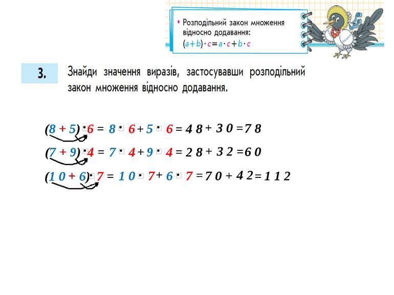 (8 + 5) 6 = 8 6 5 6 + = + + 4 8 3 0 7 8 = (7 + 9) 4 = 7 4 9 4 + = + + 2 8 3 2...