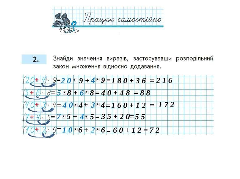 4 5 2 0 9 6 8 2 6 4 9 = = = = = = = = = + + + + + 5 8 1 8 0 + 3 6 = 2 1 6 4 0...