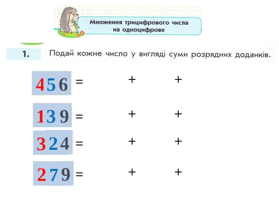456 = + 400 + 50 6 139 = + 100 + 30 9 324 = + 300 + 20 4 279 = + 200 + 70 9