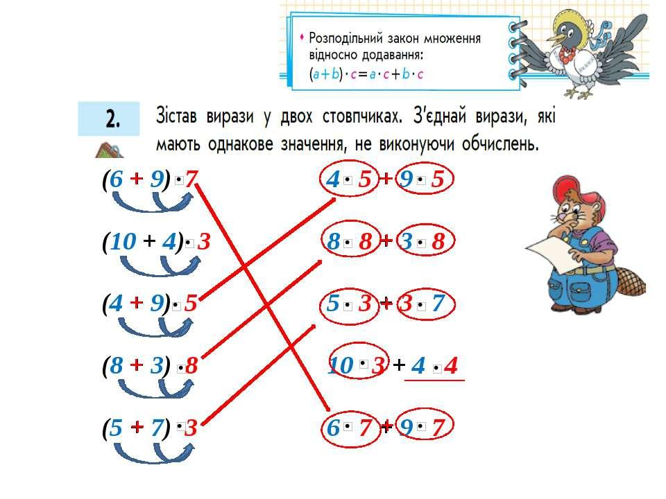 (6 + 9) 7 4 5 + 9 5 (10 + 4) 3 8 8 + 3 8 (4 + 9) 5 5 3 + 3 7 (8 + 3) 8 10 3 +...