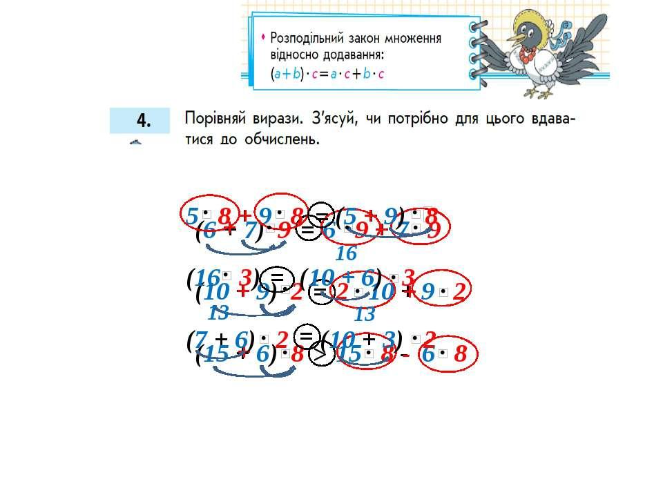 = (6 + 7) 9 6 9 + 7 9 (10 + 9) 2 2 10 + 9 2 (15 + 6) 8 15 8 - 6 8 + + = + + >...