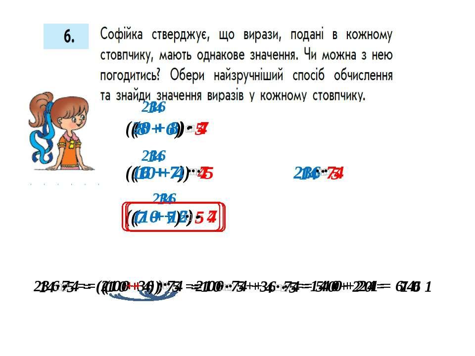 (8 + 8) 4 (9 + 7) 4 (10 + 6) 4 16 4 16 16 16 1 6 4 = (1 0 + 6 ) 4 6 4 1 0 4 =...