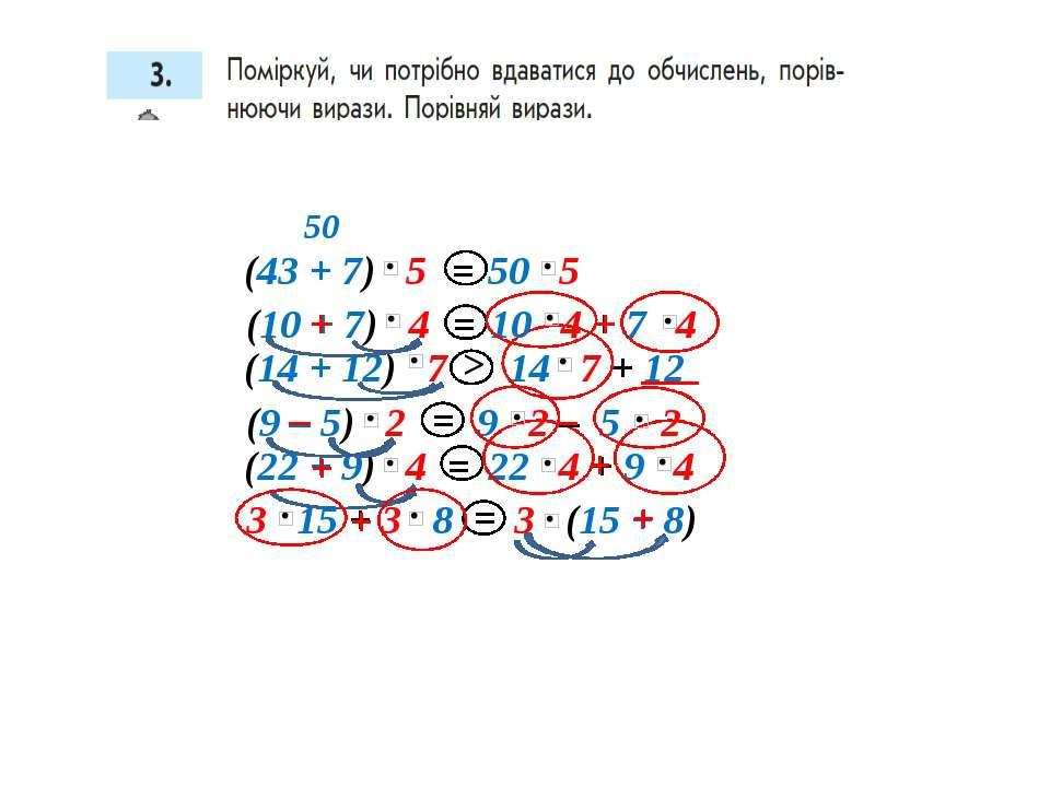 = > 50 (43 + 7) 5 50 5 (14 + 12) 7 14 7 + 12 (22 + 9) 4 22 4 + 9 4 + + = = = ...