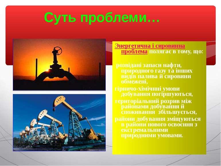 Суть проблеми… Энергетична і сировинна проблема полягає в тому, що: розвідані...