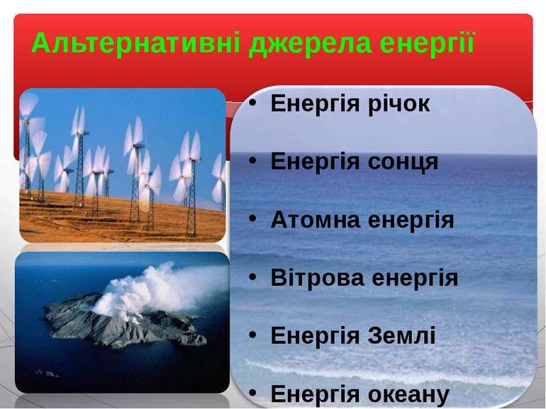 Альтернативні джерела енергії Енергія річок Енергія сонця Атомна енергія Вітр...
