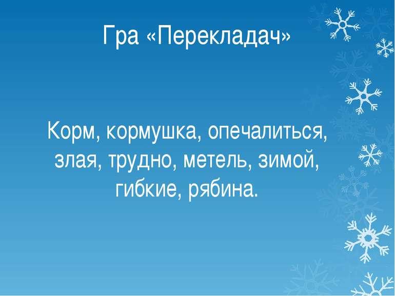 Гра «Перекладач» Корм, кормушка, опечалиться, злая, трудно, метель, зимой, ги...