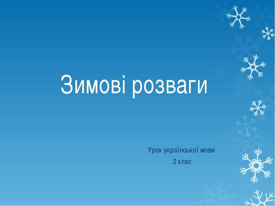 Зимові розваги Урок української мови 2 клас