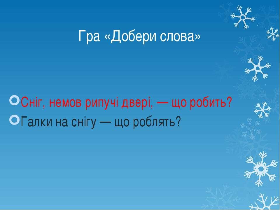 Гра «Добери слова» Сніг, немов рипучі двері, — що робить? Галки на снігу — що...