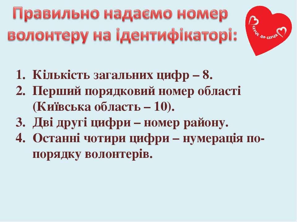 Кількість загальних цифр – 8. Перший порядковий номер області (Київська облас...