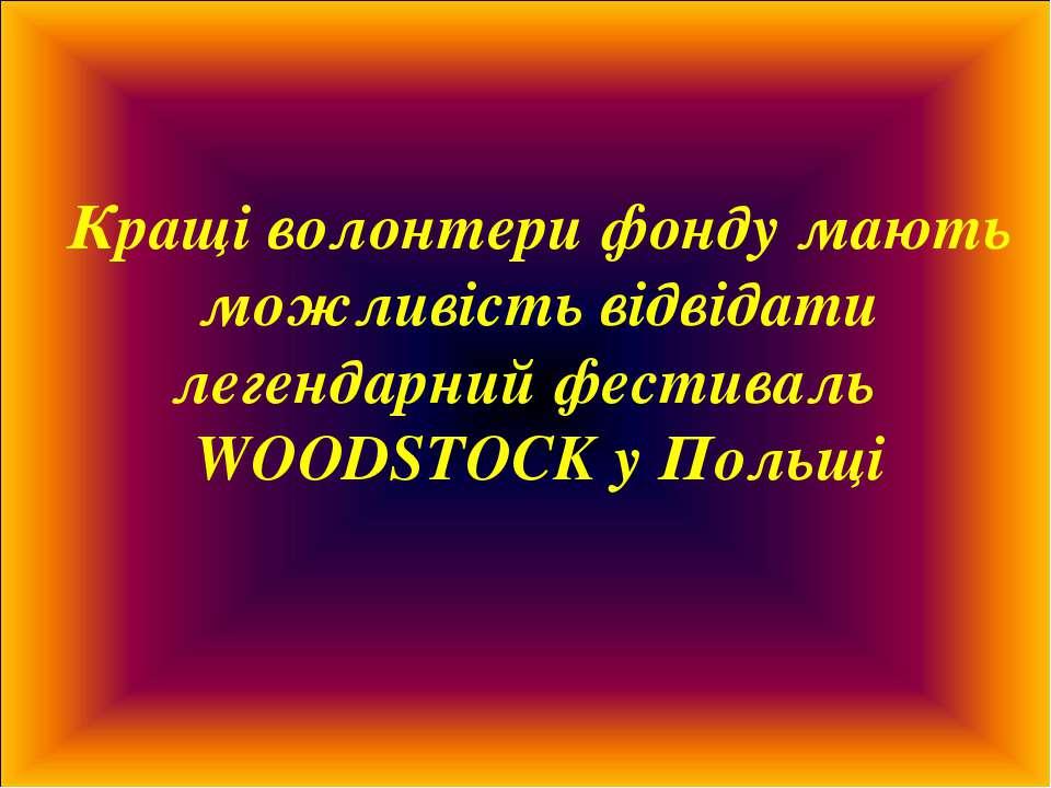 Кращі волонтери фонду мають можливість відвідати легендарний фестиваль WOODST...