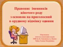 Правопис іменників жіночого роду з основою на приголосний в орудному відмінку...