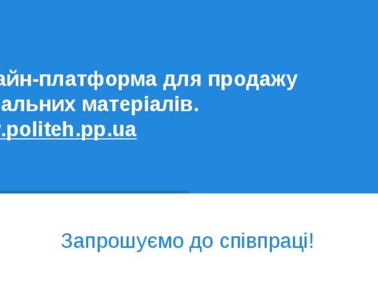 Онлайн-платформа для продажу навчальних матеріалів. www.politeh.pp.ua Запрошу...