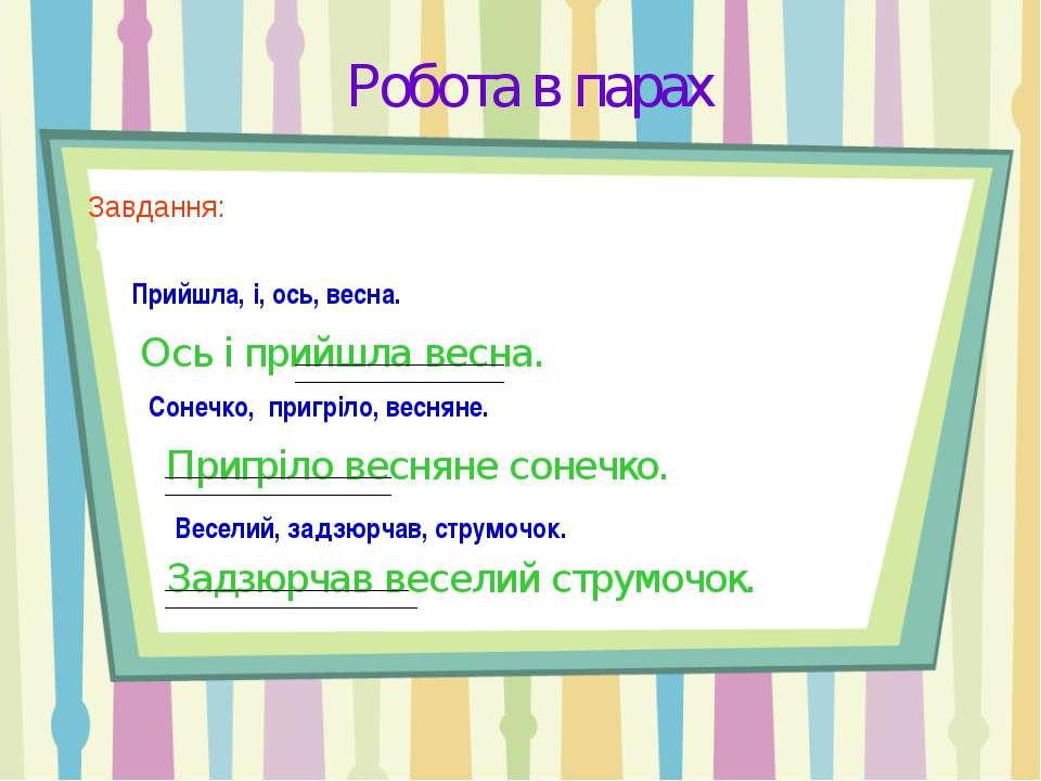 Робота в парах Завдання: скласти зі слів три речення, знайти дієслова і визна...