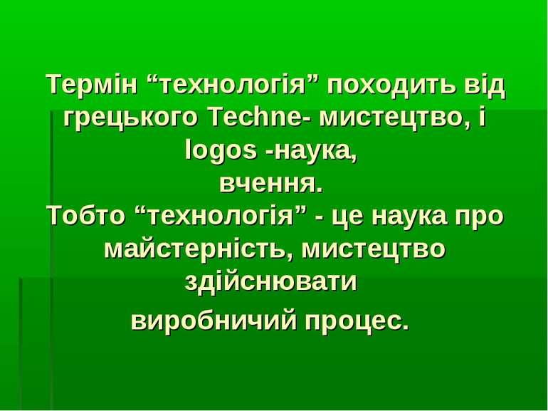 """Термін """"технологія"""" походить від грецького Techne- мистецтво, і logos -наука,..."""