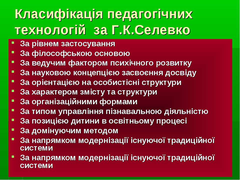 Класифікація педагогічних технологій за Г.К.Селевко За рівнем застосування За...