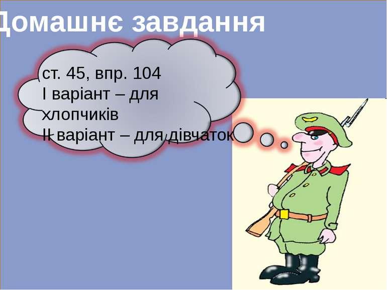 Домашнє завдання ст. 45, впр. 104 І варіант – для хлопчиків ІІ варіант – для ...