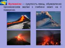 * Вулканізм — сукупність явищ, обумовлених проникненням магми з глибини землі...