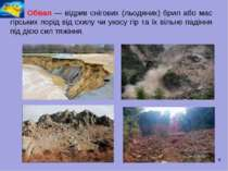 * Обвал — відрив снігових (льодяних) брил або мас гірських порід від схилу чи...