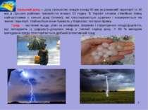 * Сильний дощ — дощ з кількістю опадів понад 50 мм на рівнинній території та ...