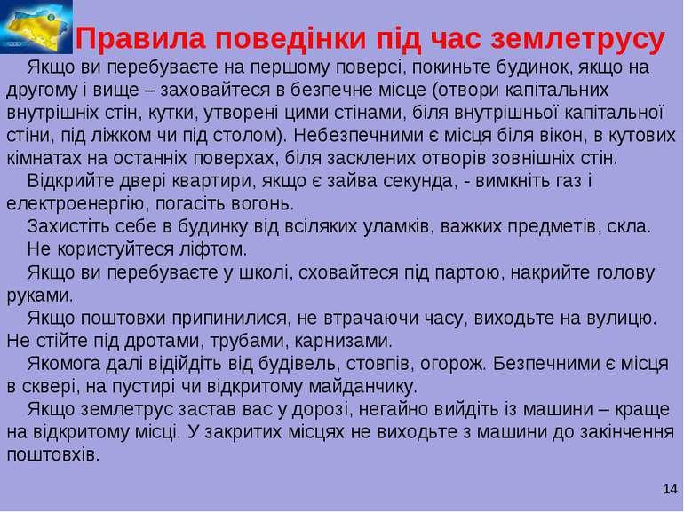 * Правила поведінки під час землетрусу Якщо ви перебуваєте на першому поверсі...