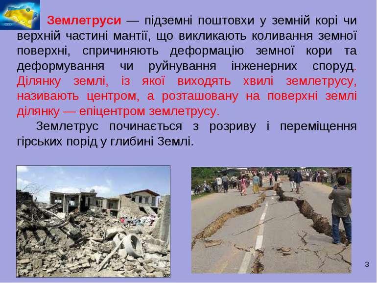 Землетруси — підземні поштовхи у земній корі чи верхній частині мантії, що ви...