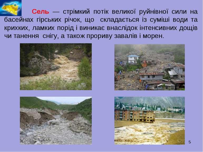 * Сель — стрімкий потік великої руйнівної сили на басейнах гірських річок, що...