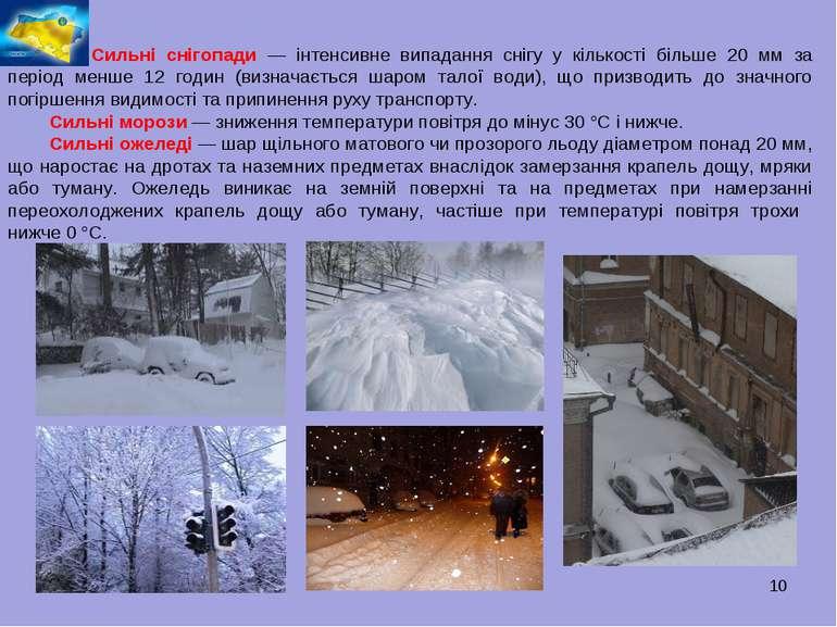 * Сильні снігопади — інтенсивне випадання снігу у кількості більше 20 мм за п...