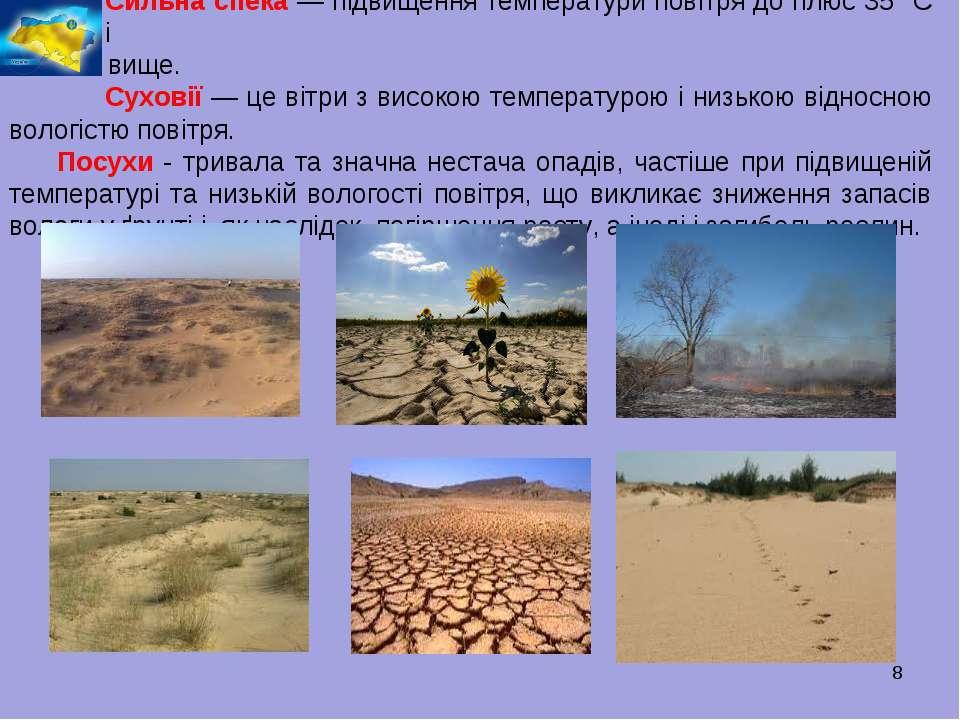 * Сильна спека — підвищення температури повітря до плюс 35 °С і вище. Суховії...