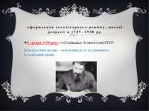 оформлення тоталітарного режиму, масові репресії в 1937- 1938 рр. 5 грудня 19...