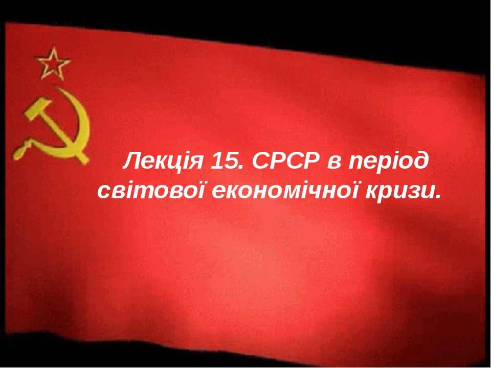 Лекція 15. СРСР в період світової економічної кризи.