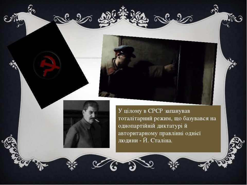 У цілому в СРСР запанував тоталітарний режим, що базувався на однопартійній д...