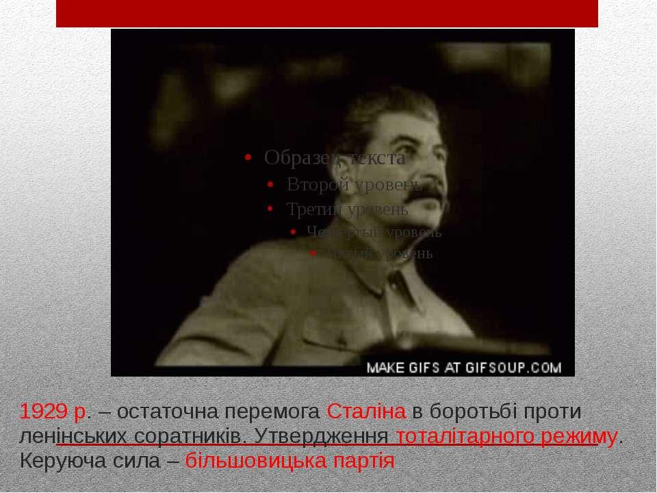 1929 р. – остаточна перемога Сталіна в боротьбі проти ленінських соратників. ...