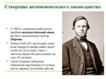 Створення антимонопольного законодавства У 1890 р. американський конгрес прий...