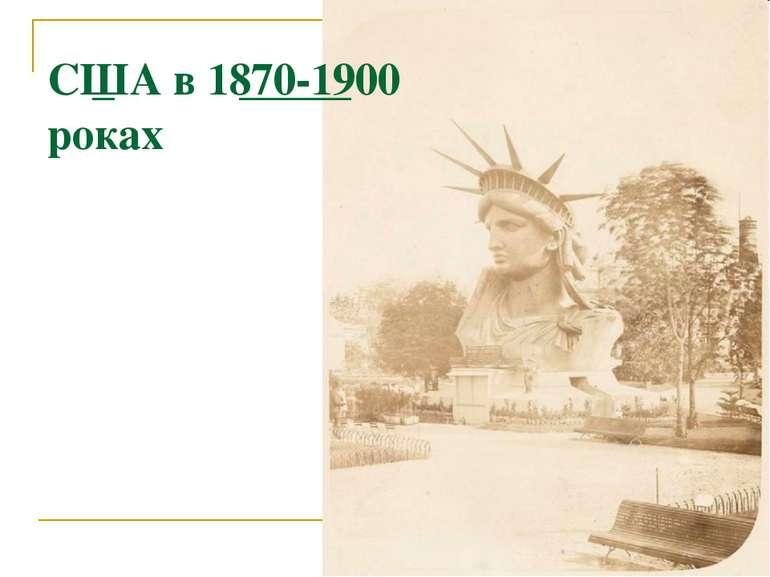 _ _____ США в 1870-1900 роках
