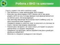 Робота з ВНЗ та школами Участь у проекті «Не сміти» включає в себе: При заклю...
