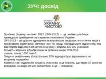 ЗУЧ: досвід Зробимо Україну чистою! 2013 (ЗУЧ-2013) – це наймасштабніше грома...